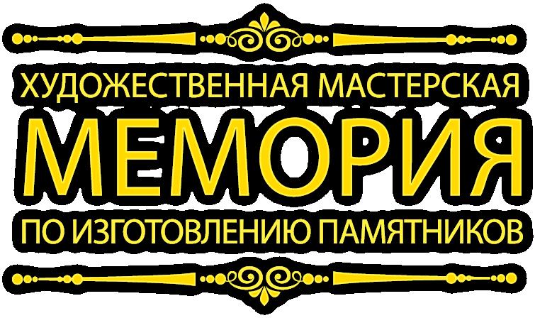 Мемория - изготовление надгробных памятников в Тирасполе и Приднестровье